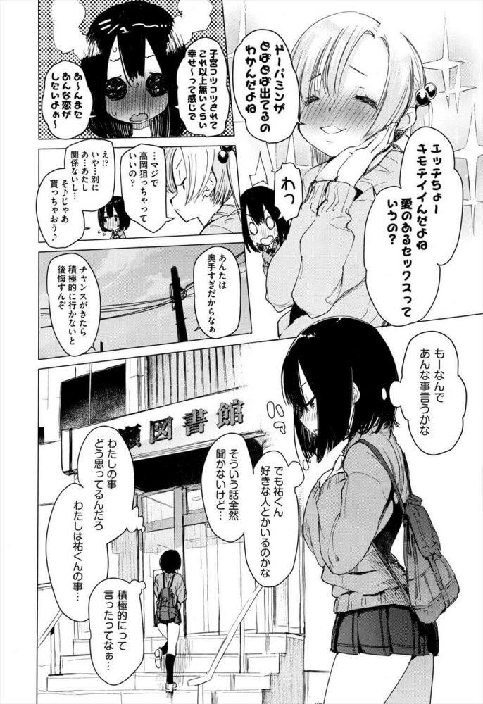 【エロ漫画】10人病院送りにして停学になった男子生徒。元々停学の原因はJKを助けるためだった。【無料 エロ同人】 (6)