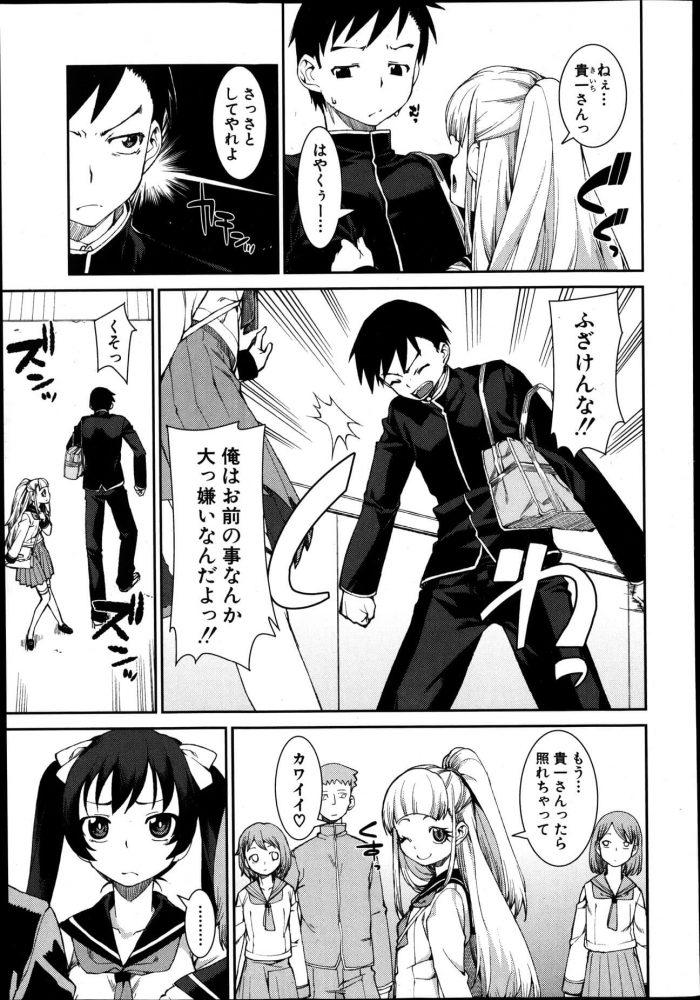 【エロ漫画】後輩の巨乳JKがストーカーしてくる…そのことで悩んでいたら意中のJKが彼女役になってくれて…【無料 エロ同人】 (5)