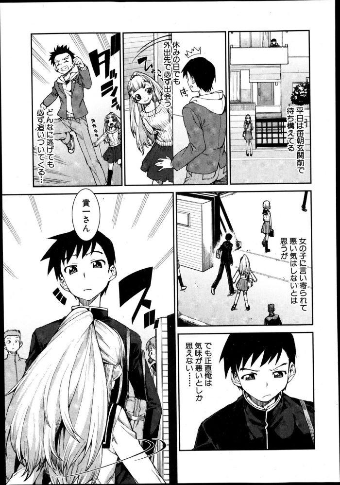 【エロ漫画】後輩の巨乳JKがストーカーしてくる…そのことで悩んでいたら意中のJKが彼女役になってくれて…【無料 エロ同人】 (3)