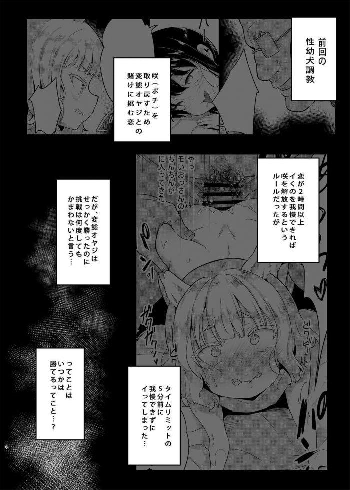 【エロ同人誌】ケモミミロリ娘が監禁拘束された貧乳幼女を取り戻すために変態おやじに勝負挑んだら…【無料 エロ漫画】 (3)