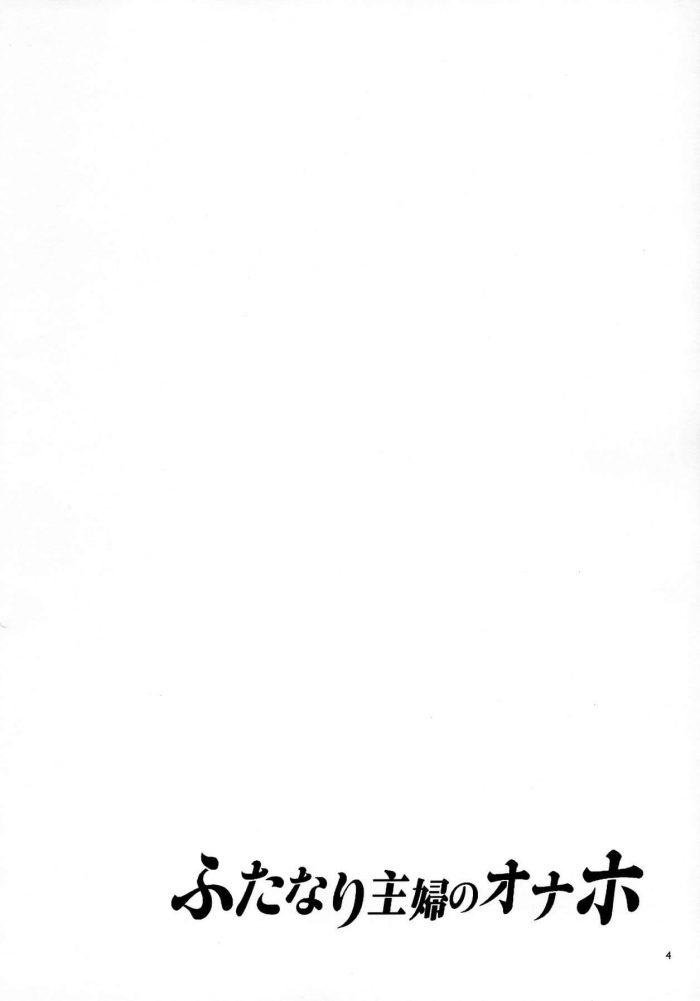 【エロ同人誌】セフレの巨乳JKとラブホで3Pレズセックスしちゃう二人のフタナリ人妻ww【無料 エロ漫画】 (3)