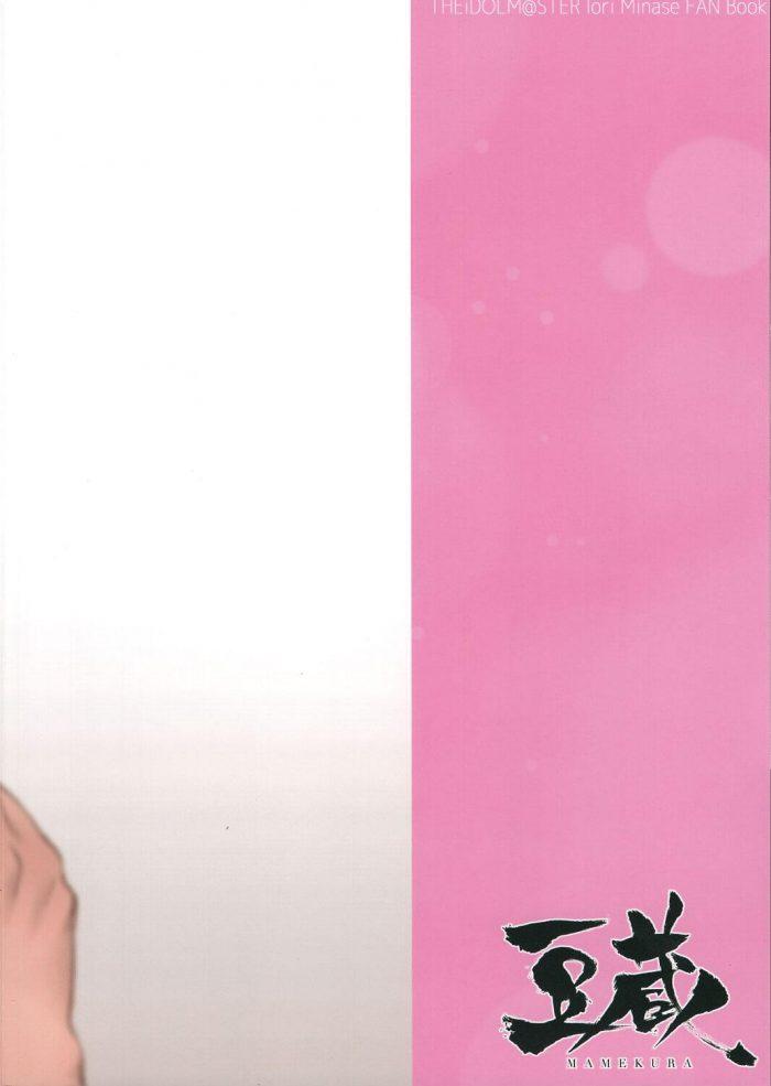 【エロ同人 アイマス】プロデューサーが貧乳少女の水瀬伊織にエロマッサージしたらアナル弄りだしたから…【無料 エロ漫画】 (22)