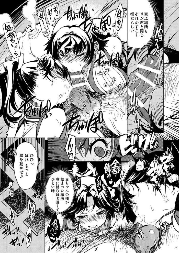 【エロ同人 RO】女忍者の姉妹が悪代官に捕らえられて3Pセックスで中出しされまくってボテ腹妊娠しちゃってるよw【無料 エロ漫画】 (21)