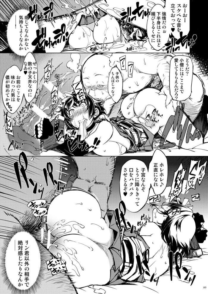 【エロ同人 RO】女忍者の姉妹が悪代官に捕らえられて3Pセックスで中出しされまくってボテ腹妊娠しちゃってるよw【無料 エロ漫画】 (17)