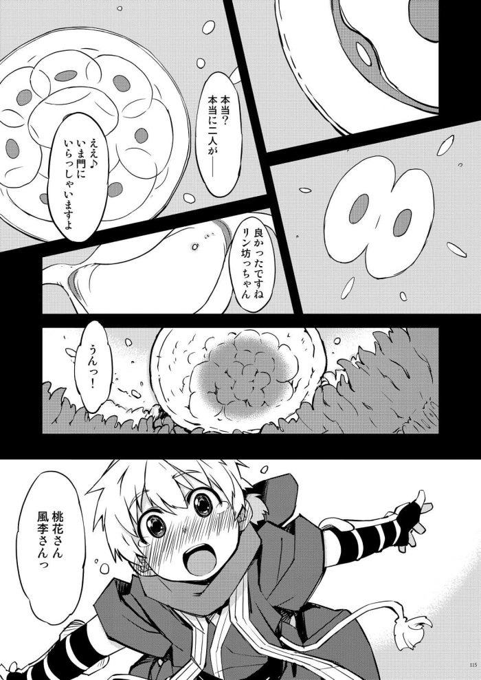 【エロ同人 RO】女忍者の姉妹が悪代官に捕らえられて3Pセックスで中出しされまくってボテ腹妊娠しちゃってるよw【無料 エロ漫画】 (29)