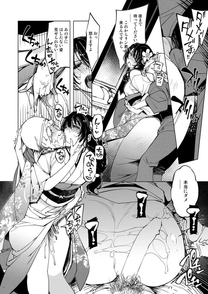 【エロ同人 RO】女忍者の姉妹が悪代官に捕らえられて3Pセックスで中出しされまくってボテ腹妊娠しちゃってるよw【無料 エロ漫画】 (98)