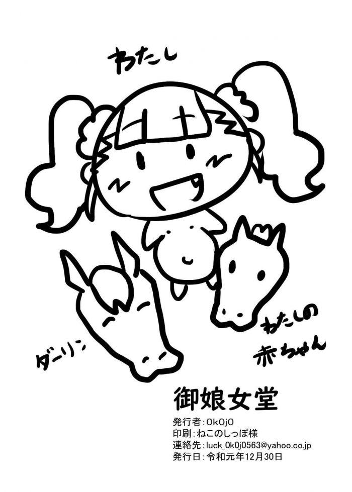 【エロ同人誌】貧乳幼女が動物好き過ぎて馬と獣姦セックスして妊娠してる件www【無料 エロ漫画】 (10)