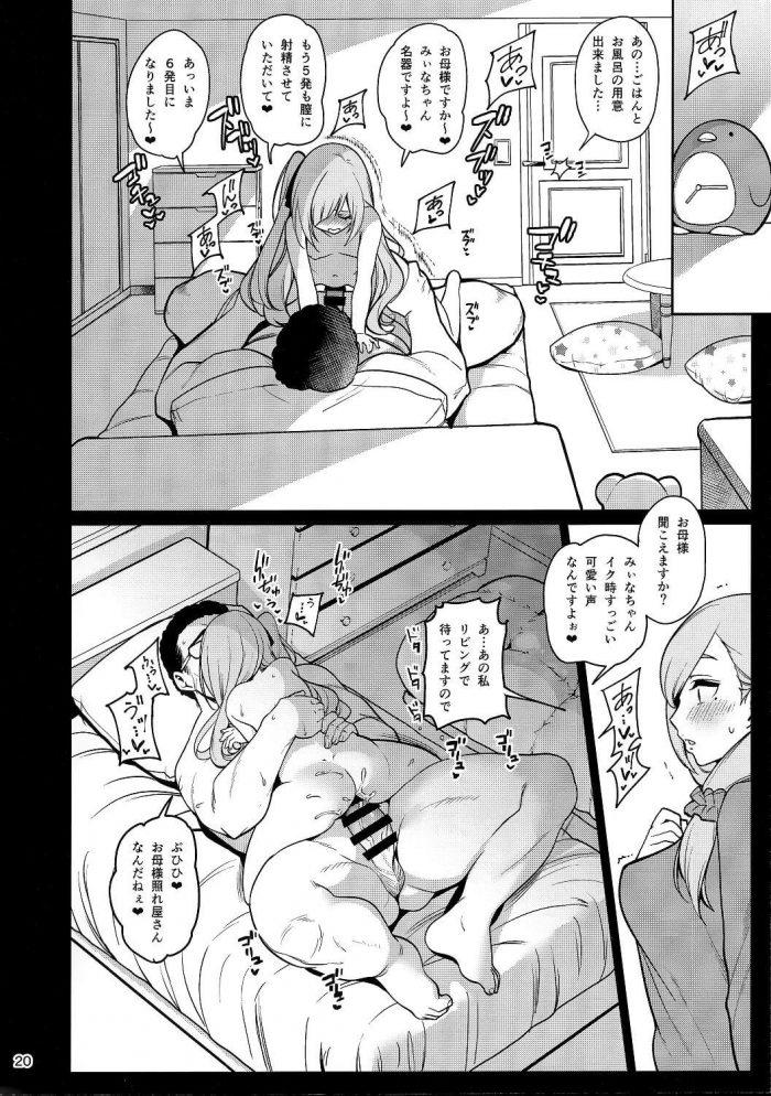 【エロ同人誌】好きな男子がいる貧乳JCに催眠をかけた変態オタク男が何度も何度も犯しまくるwww【無料 エロ漫画】 (21)
