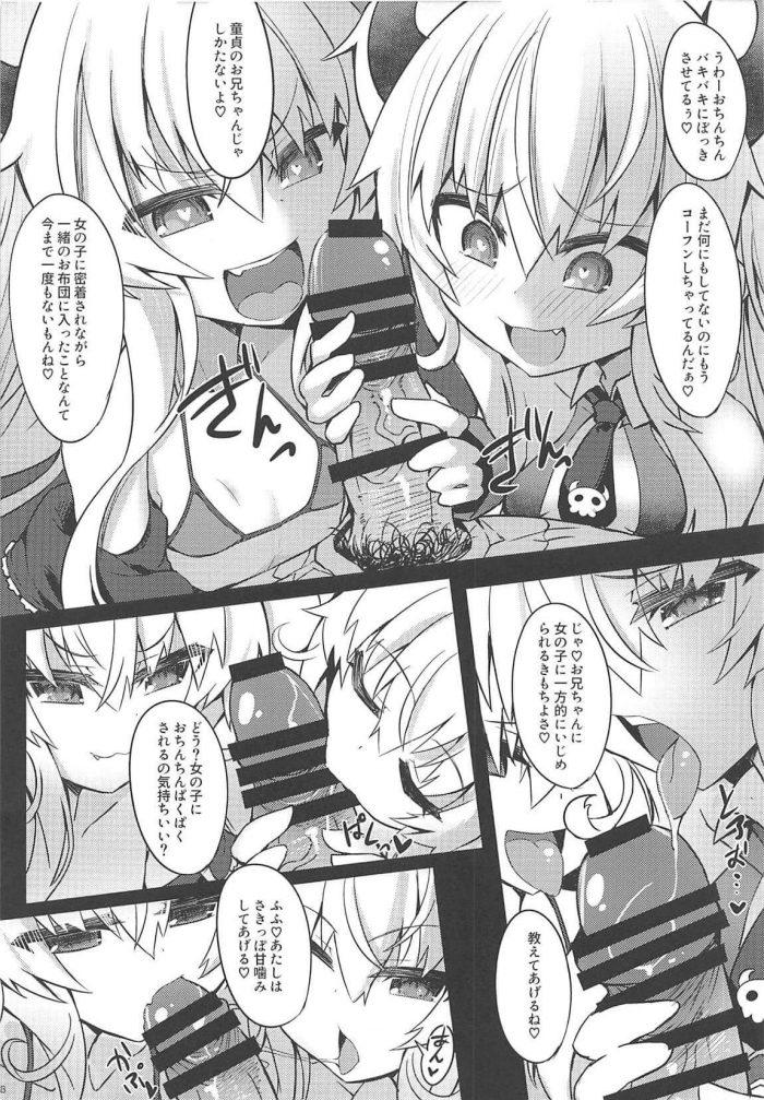 【エロ同人 ボンバーガール】2人のグリムアロエが童貞ロリコン変態お兄ちゃんを痴女って3Pセックスしちゃう♪【無料 エロ漫画】 (7)