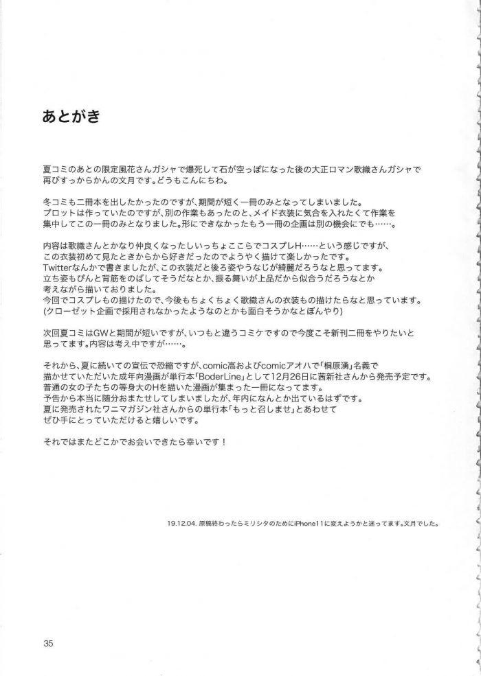 【エロ同人 グリマス】プロデューサーが巨乳アイドルの桜守歌織にメイドコスでおもてなしされてイチャラブセックス♪【無料 エロ漫画】 (36)