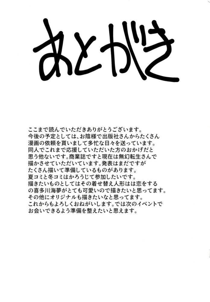【エロ同人 グラブル】巨乳お姉さんのロゼッタとメーテラが団長と3Pセックスしてるよwww【無料 エロ漫画】 (24)