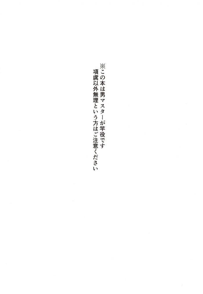 【エロ同人 FGO】後ろから虞美人の巨乳おっぱいとおまんこを愛撫するも挿入を躊躇するマスター…【無料 エロ漫画】 (3)