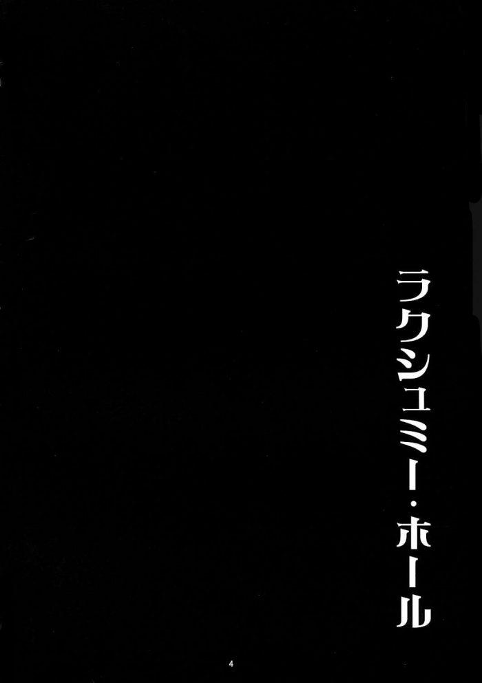 【エロ同人 FGO】爆乳お姉さんのラクシュミー・バーイーが子供とセックスしないと出られない部屋に閉じ込められておねショタセックスしてるよw【無料 エロ漫画】 (4)