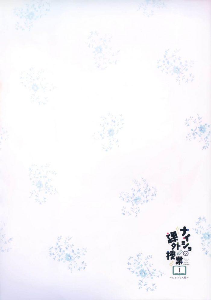 【エロ同人誌】貧乳美少女な女子校生が先生で彼氏のおちんちん取り出してフェラチオしたりセックスしちゃう♥【無料 エロ漫画】 (3)