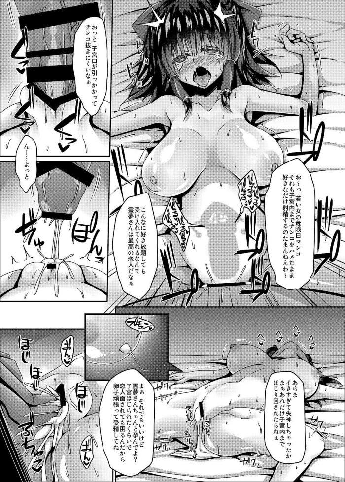【エロ同人 東方】博麗霊夢が催眠をかけられて催眠姦セックスで中出しされてボテ腹になっちゃってる~w【無料 エロ漫画】 (18)