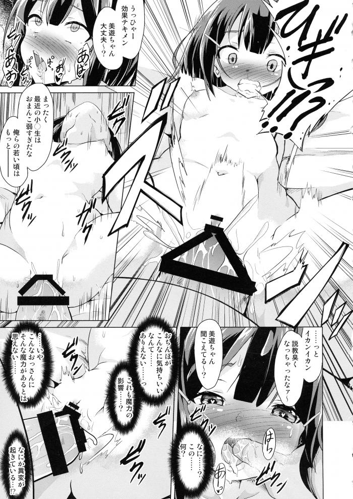 【エロ同人 FGO】マスターとセックスしたら黒ひげが憑依してることを知ってちんぽにお仕置きしちゃうクロエ!【無料 エロ漫画】 (63)