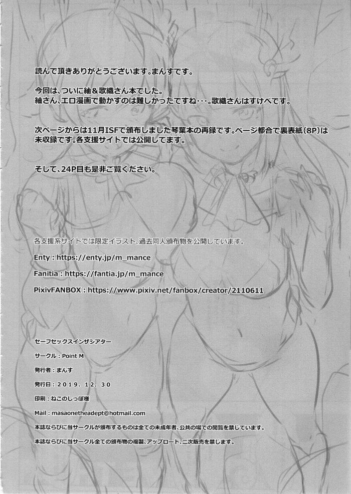 【エロ同人 グリマス】劇場ライブの後の特別ファン交流イベントでアイドルたちが乱交セックスしちゃってるよw【無料 エロ漫画】 (17)