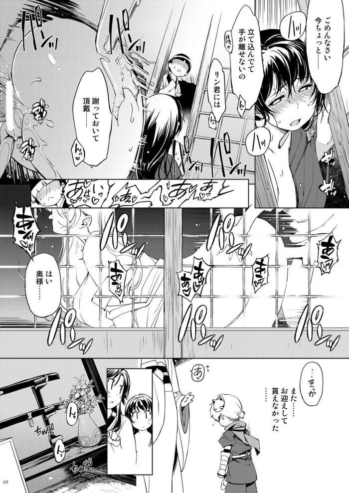 【エロ同人 RO】女忍者の姉妹が悪代官に捕らえられて3Pセックスで中出しされまくってボテ腹妊娠しちゃってるよw【無料 エロ漫画】 (36)