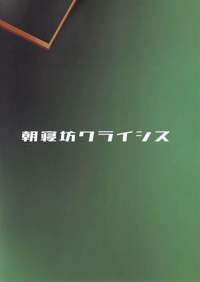 【エロ同人 FGO】マシュがギャンブルで多額の借金をしてしまったマスターの為にバニーガール姿で身体を張るwww【無料 エロ漫画】 (19)