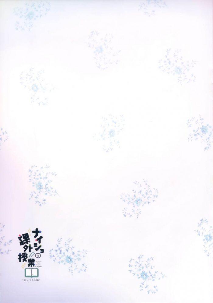 【エロ同人誌】貧乳美少女な女子校生が先生で彼氏のおちんちん取り出してフェラチオしたりセックスしちゃう♥【無料 エロ漫画】 (16)