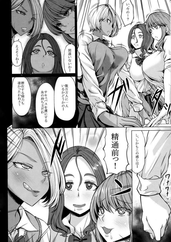 【エロ同人誌】サキュバス3姉妹がショタの部屋に忍び込んでおねショタ4Pハーレムセックスしちゃう♪【無料 エロ漫画】 (7)