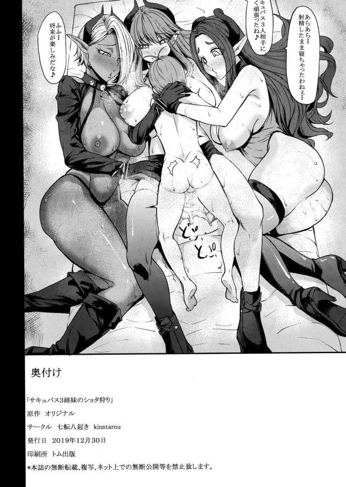 【エロ同人誌】サキュバス3姉妹がショタの部屋に忍び込んでおねショタ4Pハーレムセックスしちゃう♪【無料 エロ漫画】 (25)