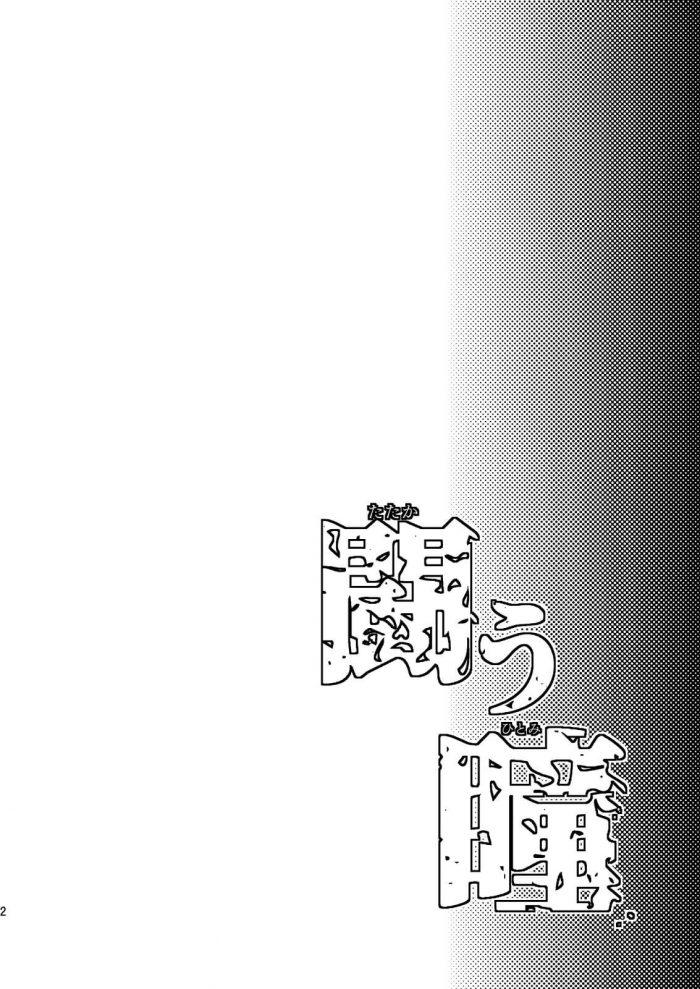【エロ同人誌】闘技場で戦う褐色な男の娘がハメられて無理矢理2本同時にアナルファックされて肉便器にされちゃってるw【無料 エロ漫画】 (3)