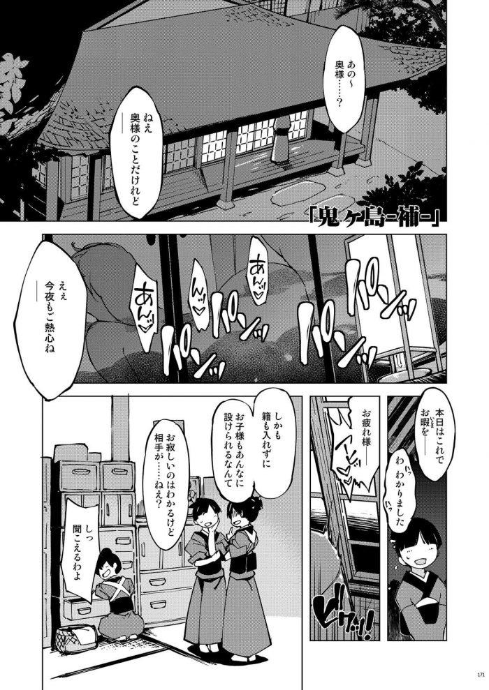 【エロ同人 RO】女忍者の姉妹が悪代官に捕らえられて3Pセックスで中出しされまくってボテ腹妊娠しちゃってるよw【無料 エロ漫画】 (85)