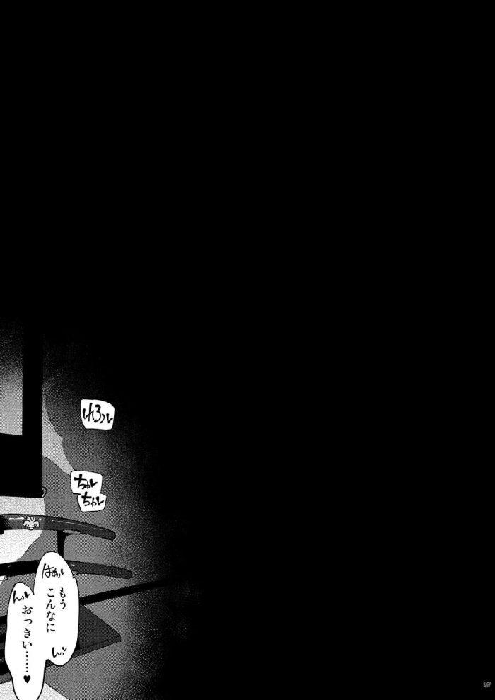 【エロ同人 RO】女忍者の姉妹が悪代官に捕らえられて3Pセックスで中出しされまくってボテ腹妊娠しちゃってるよw【無料 エロ漫画】 (81)