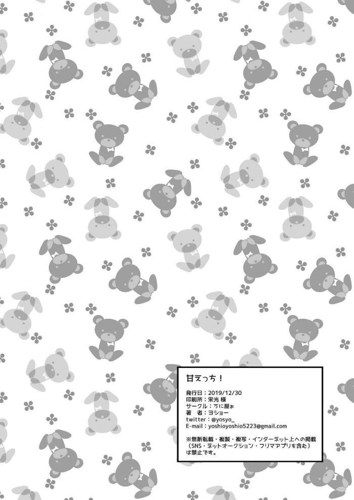【エロ同人誌】保育士の爆乳むちむちお姉さんがいつも頑張ってるご褒美にショタにセックスさせてあげる☆【無料 エロ漫画】 (21)
