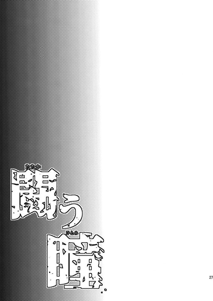 【エロ同人誌】闘技場で戦う褐色な男の娘がハメられて無理矢理2本同時にアナルファックされて肉便器にされちゃってるw【無料 エロ漫画】 (28)