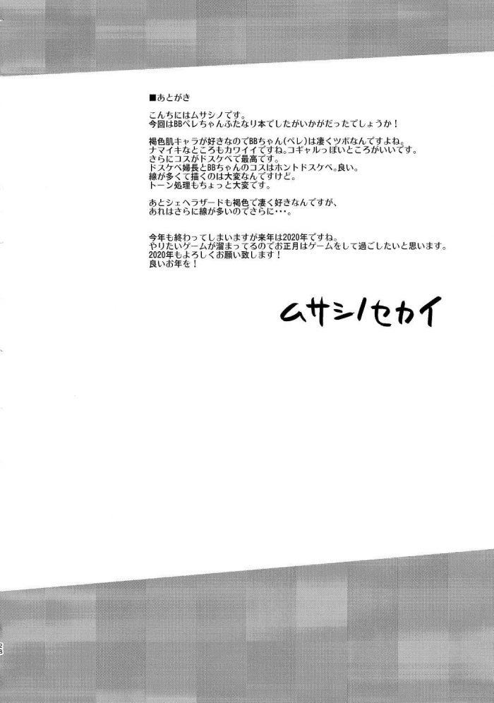 【エロ同人 FGO】オナニーしてる姿をBBペレに見られたマスターが腹いせにBBペレをフタナリにしてオナホ責め!【無料 エロ漫画】 (27)