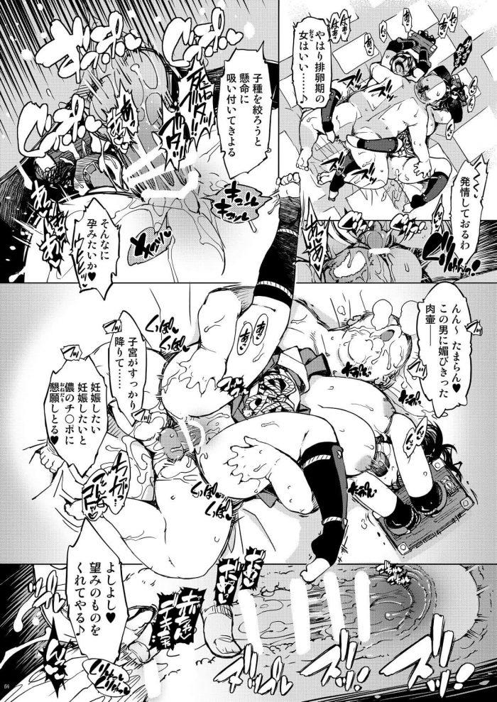 【エロ同人 RO】毎日積極的にアピールしてくる巨乳お姉さんな女忍者姉妹と3Pセックスしちゃうショタ!【無料 エロ漫画】 (63)