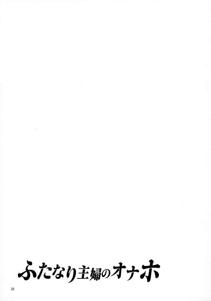 【エロ同人誌】セフレの巨乳JKとラブホで3Pレズセックスしちゃう二人のフタナリ人妻ww【無料 エロ漫画】 (32)