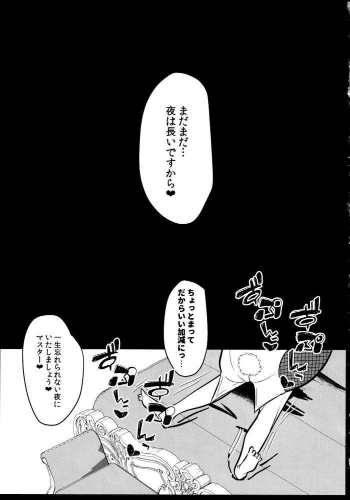 【エロ同人 FGO】発情期なアルトリア・ペンドラゴン・ルーラーがマスターにフェラして口内射精させてるよww【無料 エロ漫画】 (20)