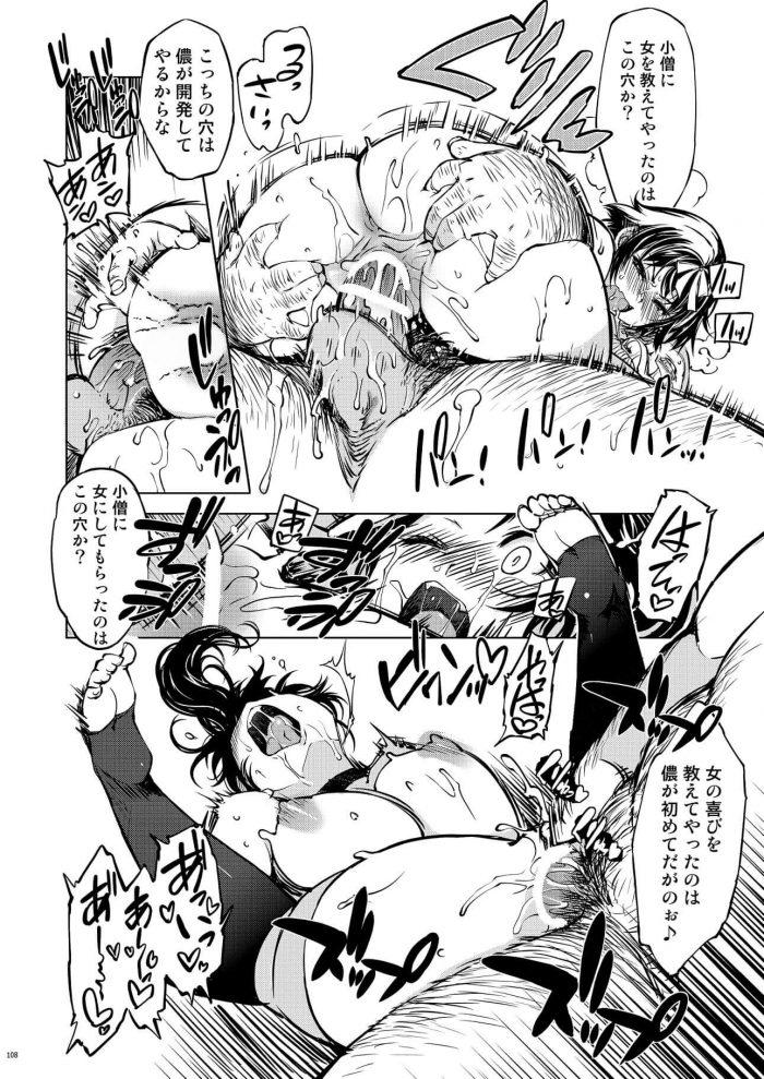 【エロ同人 RO】女忍者の姉妹が悪代官に捕らえられて3Pセックスで中出しされまくってボテ腹妊娠しちゃってるよw【無料 エロ漫画】 (22)