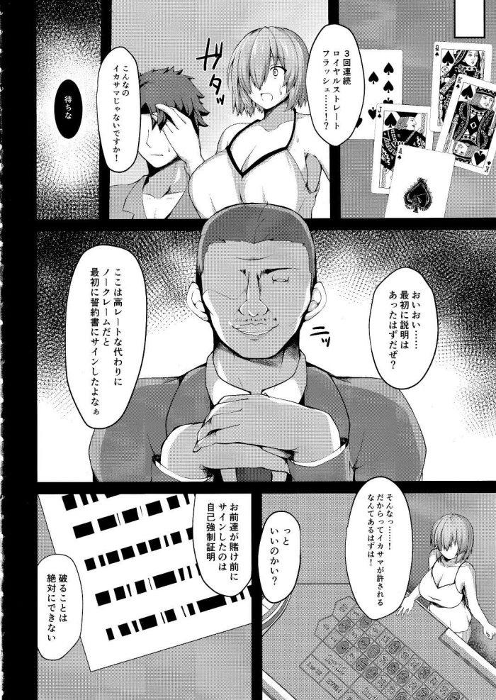 【エロ同人 FGO】マシュがギャンブルで多額の借金をしてしまったマスターの為にバニーガール姿で身体を張るwww【無料 エロ漫画】 (3)