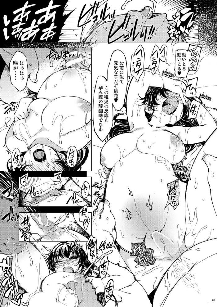 【エロ同人 RO】女忍者の姉妹が悪代官に捕らえられて3Pセックスで中出しされまくってボテ腹妊娠しちゃってるよw【無料 エロ漫画】 (55)