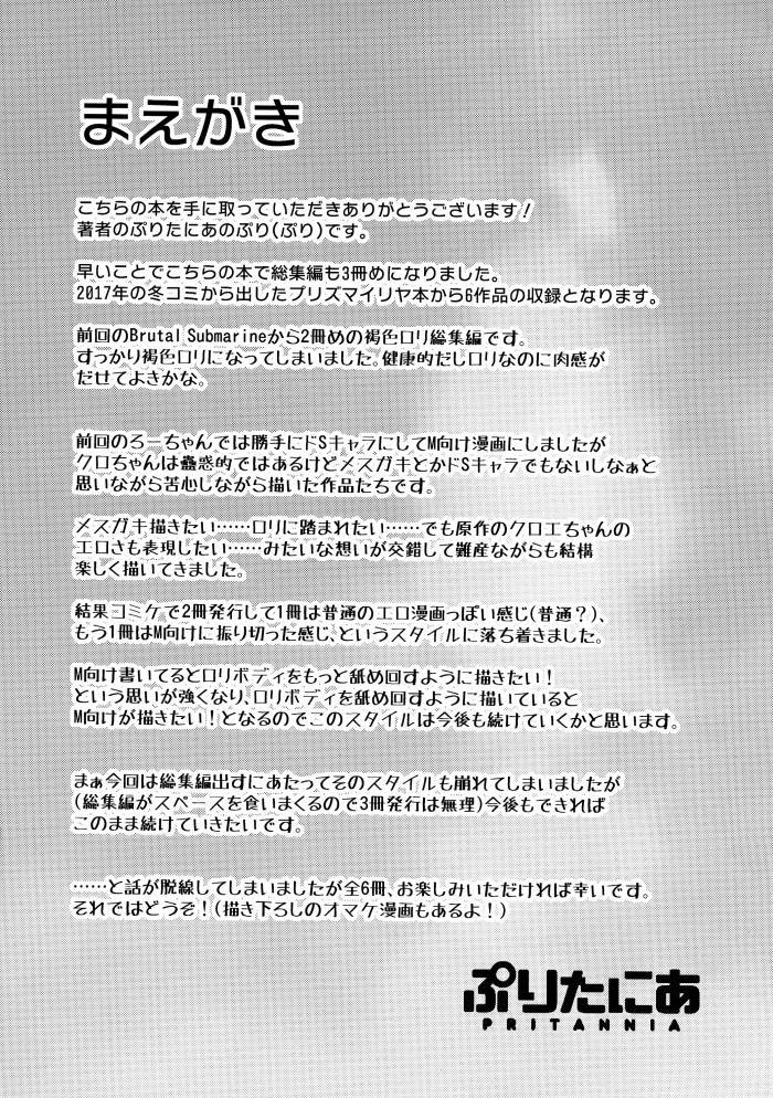 【エロ同人 FGO】マスターとセックスしたら黒ひげが憑依してることを知ってちんぽにお仕置きしちゃうクロエ!【無料 エロ漫画】 (5)