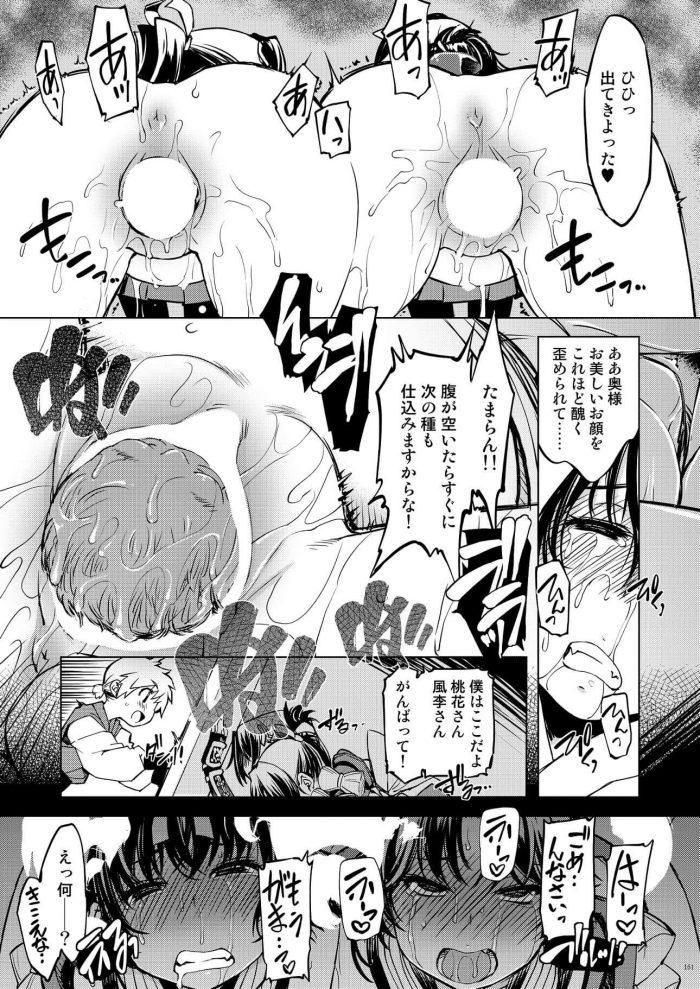 【エロ同人 RO】女忍者の姉妹が悪代官に捕らえられて3Pセックスで中出しされまくってボテ腹妊娠しちゃってるよw【無料 エロ漫画】 (75)