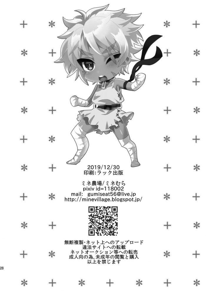 c97 男の娘 エロ 漫画