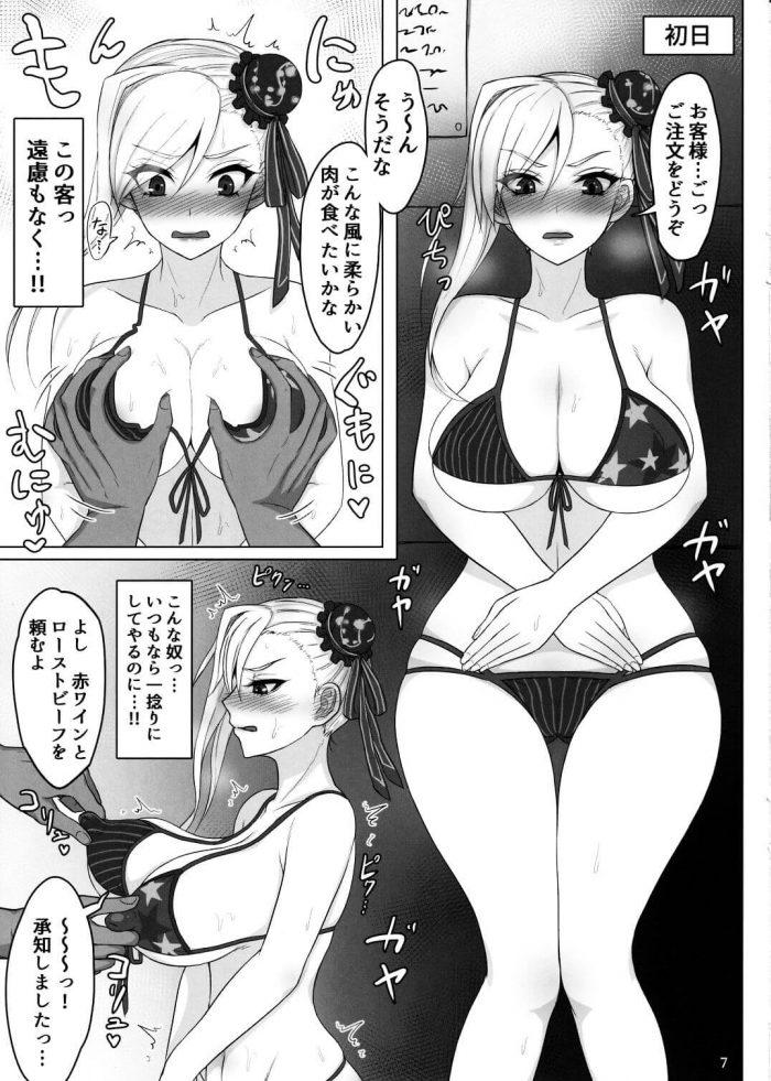 漫画 スパンキング エロ