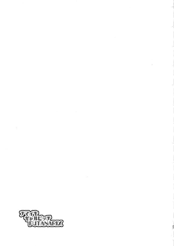 【エロ同人 FGO】オナニーしてる姿をBBペレに見られたマスターが腹いせにBBペレをフタナリにしてオナホ責め!【無料 エロ漫画】 (26)