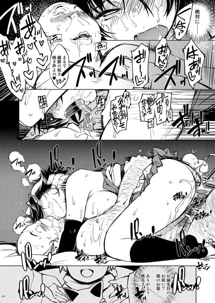 【エロ同人 RO】女忍者の姉妹が悪代官に捕らえられて3Pセックスで中出しされまくってボテ腹妊娠しちゃってるよw【無料 エロ漫画】 (18)