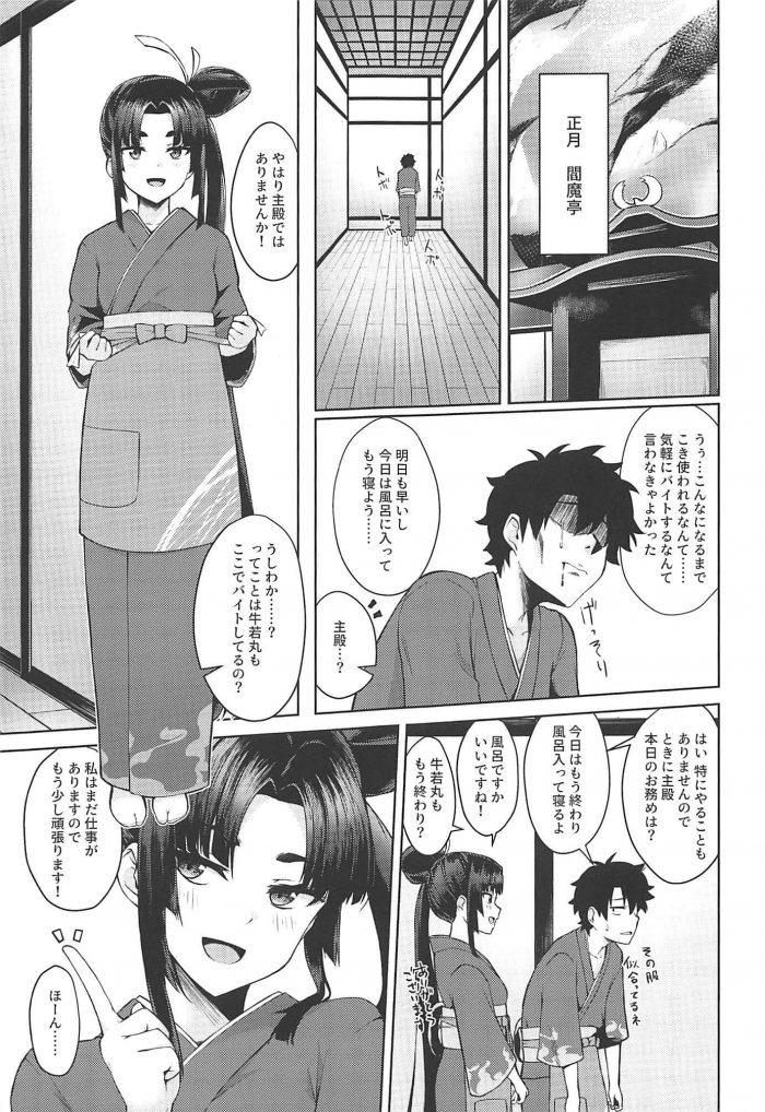 牛若亭 + C97あやしい墓地会場限定おまけペーパー (FateGrand Order) (2)