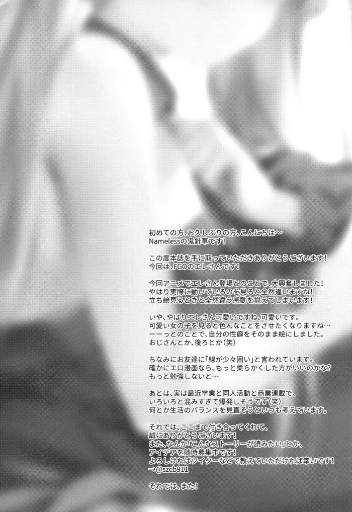 【エロ同人 FGO】エレシュキガルが複数プレイでハメ撮りされてアナルファックまでしちゃうアブノーマルなFGO作品。【無料 エロ漫画】 (18)