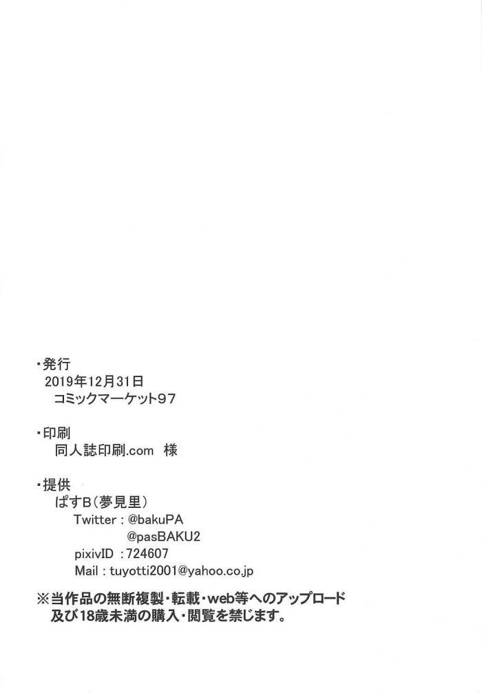 【エロ同人 東方】見た目はどこからどう見ても幼女のルーミア。しかし、その正体は人喰い妖怪www【無料 エロ漫画】 (33)