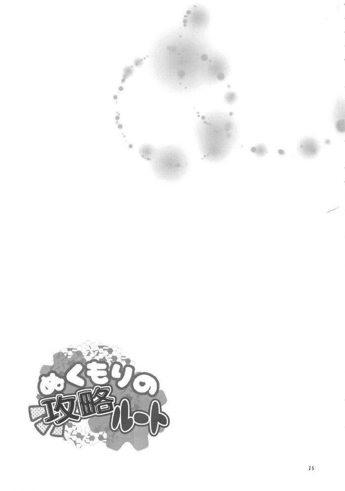 【エロ同人 戦姫絶唱シンフォギア】立花響とキャロル・マールス・ディーンハイムのロリっ娘イチャラブ百合作品。【無料 エロ漫画】 (24)