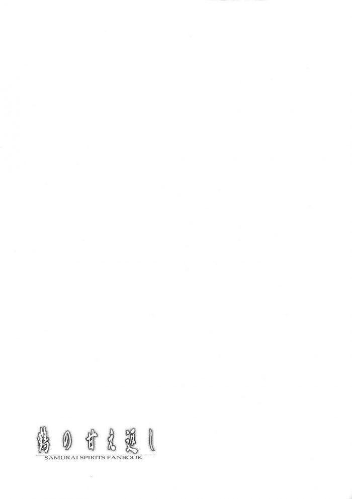 【エロ同人 サムスピ】「サムライ・スピリッツ」いろはお姉さんがショタとエッチしちゃうおねショタ作品。【無料 エロ漫画】 (27)
