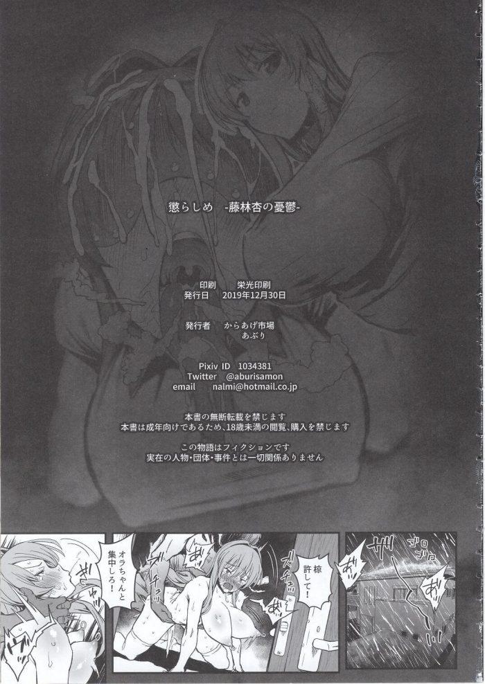 【エロ同人誌】爆乳JKが輪姦中出しレイプ陵辱されまくって肉便器に…!マンコに男根2本挿しされたりアナルファックまで…【無料 エロ漫画】. (28)